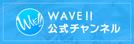 WAVE!! 公式チャンネル
