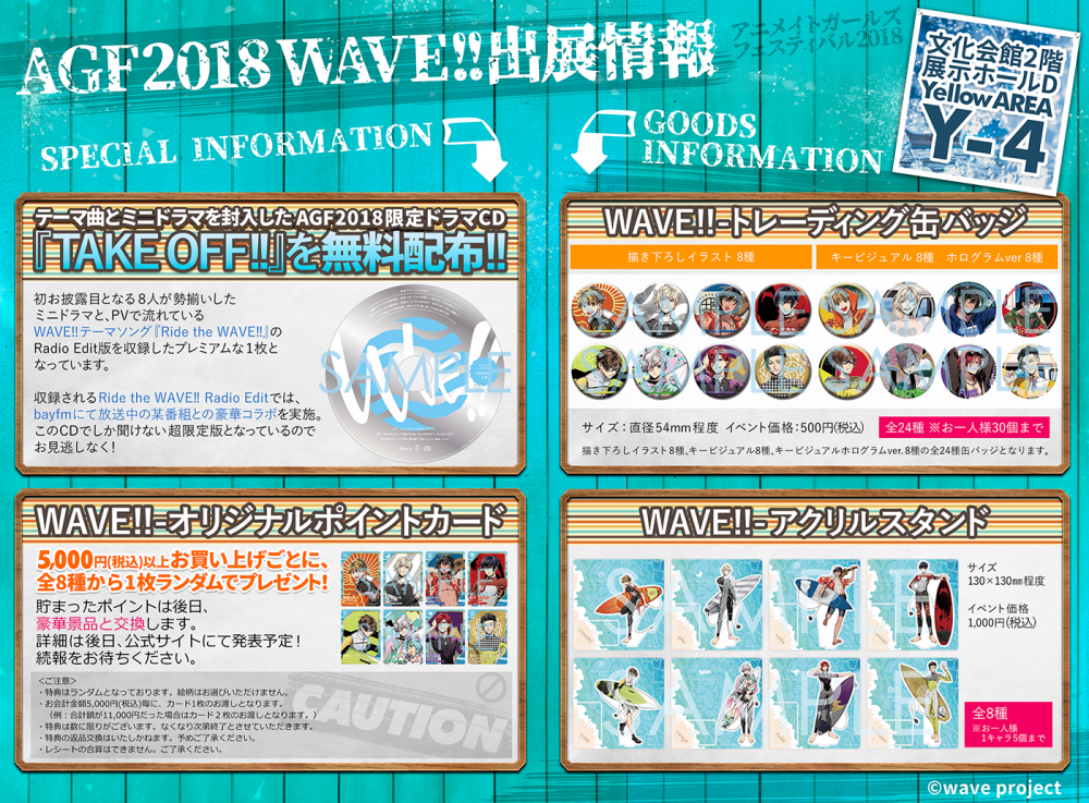 wave 公式サイト サーフィンやっぺ